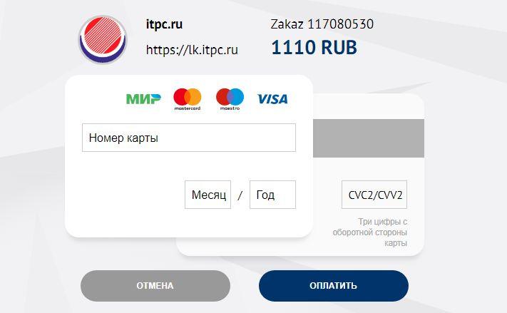 Оплата ЖКУ картой