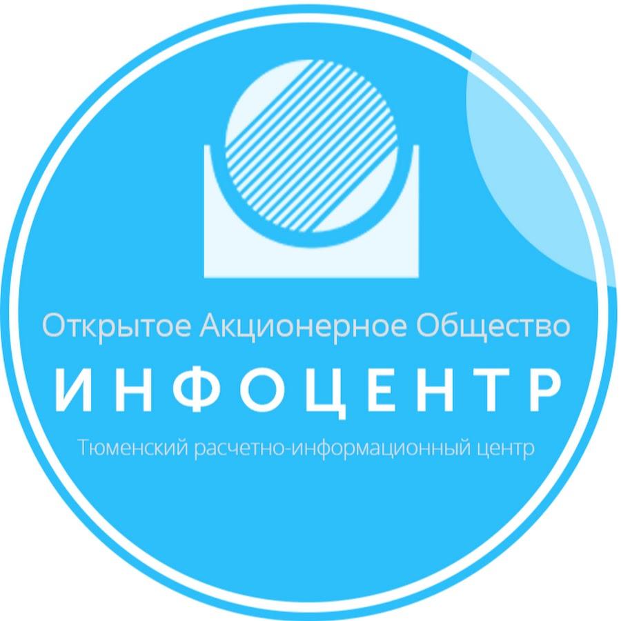 ОАО «Тюменский расчетно-информационный центр»