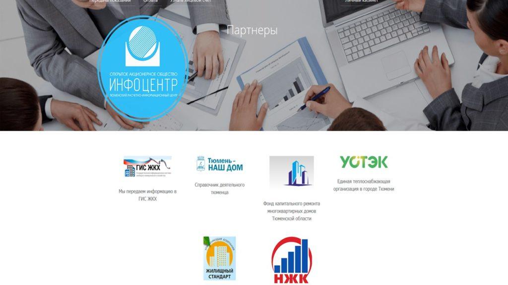 Бизнес-партнеры ОАО «Тюменский расчетно-информационный центр»