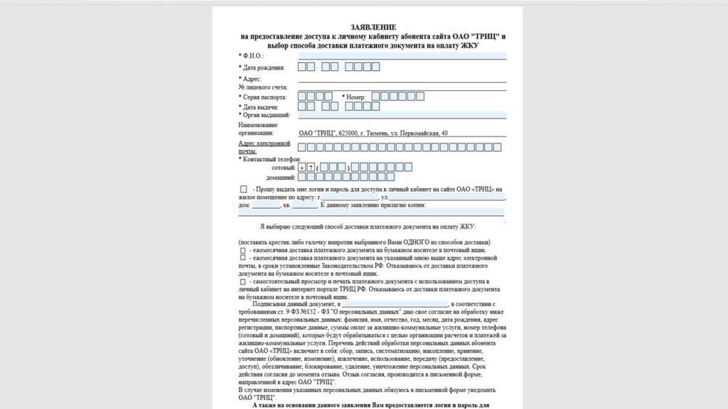 Заявление на получение логина и пароля для личного кабинете на сайте ТРИЦ