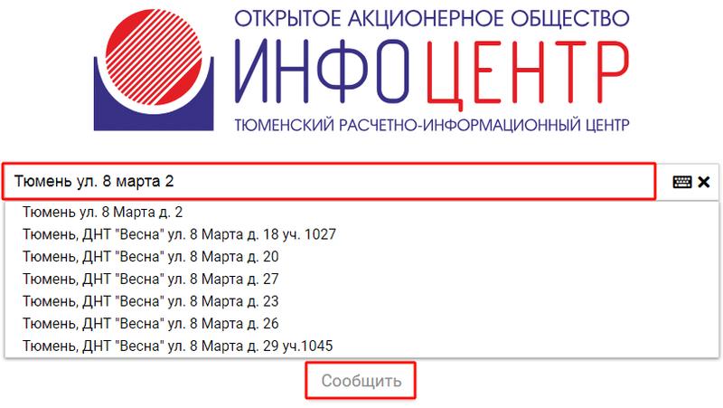 Адрес абонента